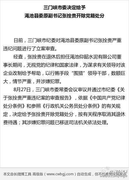 渑池县委原副书记张拴贵被开除党籍移送司法机关 ...
