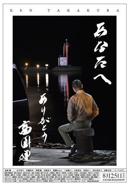 高仓健 高仓/高仓健新片海报...