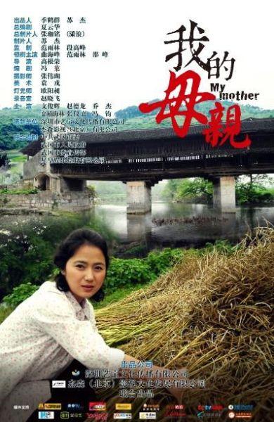 电影《我的母亲》海报