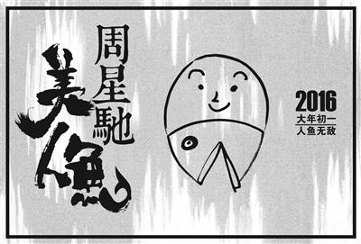 星爷亲手绘海报 新作《美人鱼》定档大年初一