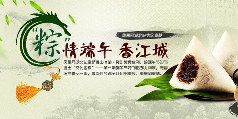 《楚·餮》第一期:粽情端午 香江城