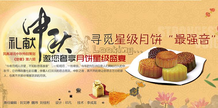 """《楚·餮》第六期:寻觅星级月饼""""最强音"""""""