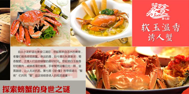 《楚·餮》第七期:软玉温香 诱人蟹