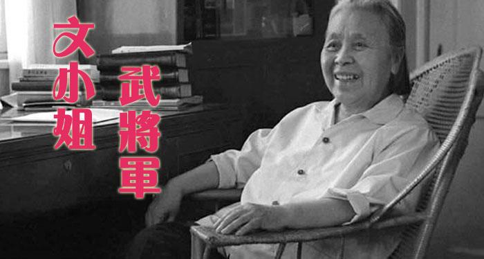 丁玲在延安:她为何受到毛泽东特殊待遇