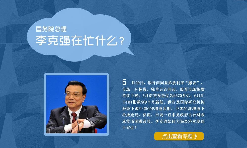 2013陆家嘴金融论坛,李克强如何治理经济