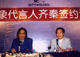 2002年,周少雄选择齐秦作为七匹狼的代言人。