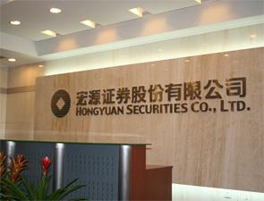 宏源证券将与申银万国证券合并