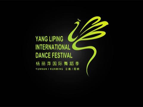 杨丽萍国际舞蹈季盛大开幕