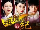 甄嬛后纪:纪连海揭电视剧背后雍正后宫真实历史