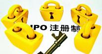金手指:什么是IPO注册制