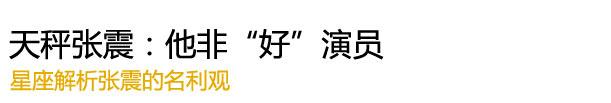 """""""天秤张震:他非""""好""""演员"""""""