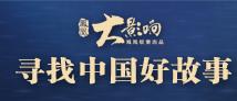 凤凰大影响——青年导演突围记