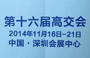 2014深圳高交会