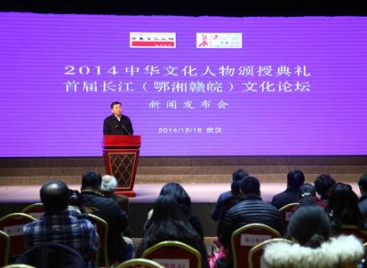 2014中华文化年度人物颁奖典礼