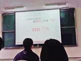 重庆大学一教师制作PPT点名 点完全班需8分钟