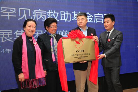 中国儿童罕见病救助基金正式启动