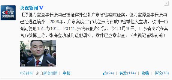 广东检察院证实健力宝原董事长张海已逃往境外 - 月  月 - 阳光月月(看新闻)