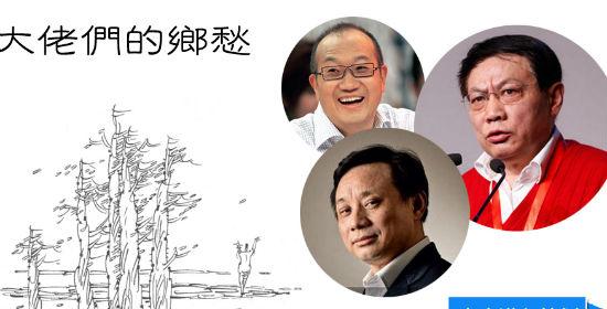 2014亚布力中国企业家论坛冬季高峰会