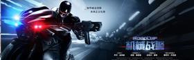 凤凰看片室:《机械战警》重温80年代经典之作