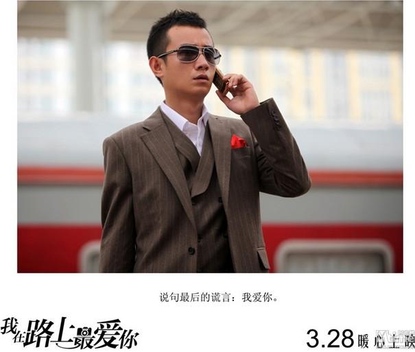 《我在路上最爱你》定档328 文章黄圣依首演3D爱