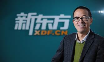 新东方董事长、中国企业家俱乐部执行理事俞敏洪