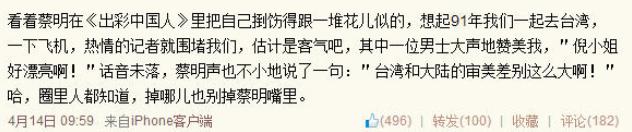 倪萍微博隔空指蔡明毒舌 暗讽其穿着与年龄不搭
