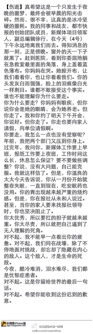 高清图—杭州《都市快报》总编辑朱建发长微博:副总编辑徐行自杀
