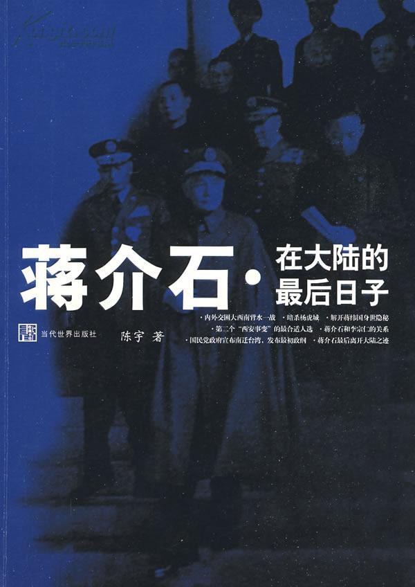 毛泽东 蒋介石/核心提示:疾步回房的蒋介石,立即把秘书黄少谷和蒋经国召来,...