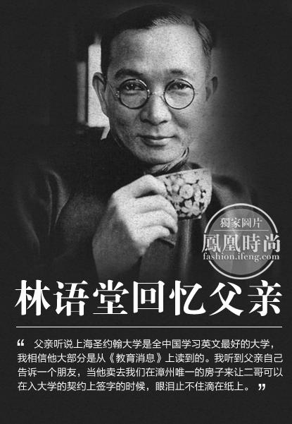 林语堂:他是一个梦想者 永不休止