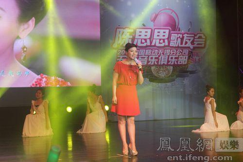 陈思思无锡歌友会人气爆棚 中国梦 专辑热度不减图片