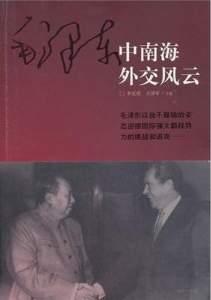 毛泽东为何指示邓小平组织写九评?