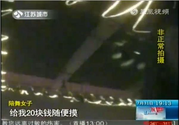 视频截图-南京现 黑灯舞厅 给20元上下随便摸