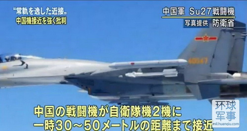 中俄韩激烈反击日本 解放军强势宣布必将做进一步反应