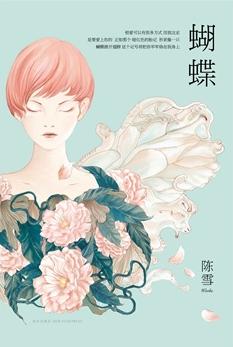 马家辉讲《蝴蝶》:写给被禁忌捆缚的爱情| 开卷八分钟