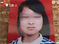 江西15岁少女被抛尸屋外 床边仅剩撕烂内裤
