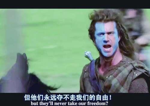 电影《勇敢的心》中,梅尔·吉普森的经典台词说出了苏格兰人的