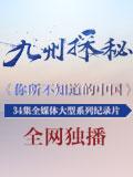 """福建之行:看华侨博物馆 寻找""""陈嘉庚"""""""