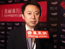 凤凰网总裁李亚:践行公益与凤凰的价值观一脉相承