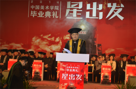 2014届毕业典礼许江院长讲话:火车站台汽笛与人生