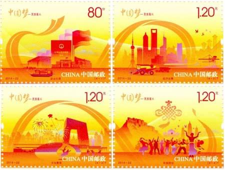 (图注8:国庆65周年纪念邮票《中国梦-民族振兴》)