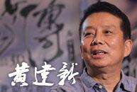 黄建新:我的叛逆从未改变