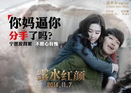 """刘亦菲新片海报被斥""""低俗""""(组图)"""