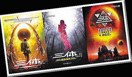 《三体》电影版再传开拍 刘慈欣:最难是主题太复杂