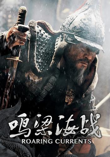 《鸣梁海战》中国版删节20分钟文戏 导演亲下剪刀手