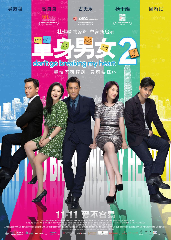 《单身男女2》11.11上映