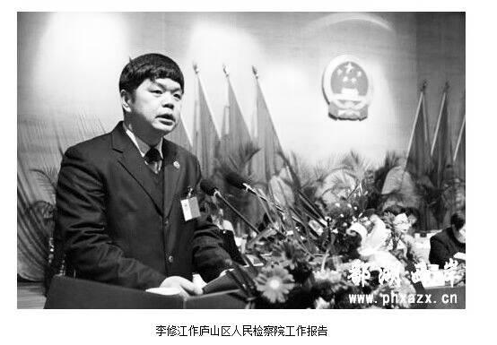 江西九江市庐山区检察长抑郁症复发自缢身亡