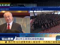 周松岗:沪港通成中国金融市场发展的里程碑