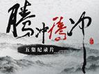 五集纪录片《腾冲腾冲》全景展现寸土寸血抗战
