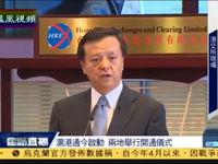 李小加:感谢各方支持促成沪港通开通