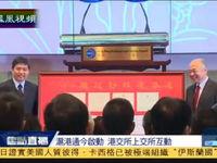 港交所与上交所互赠原始股票庆祝沪港通开通